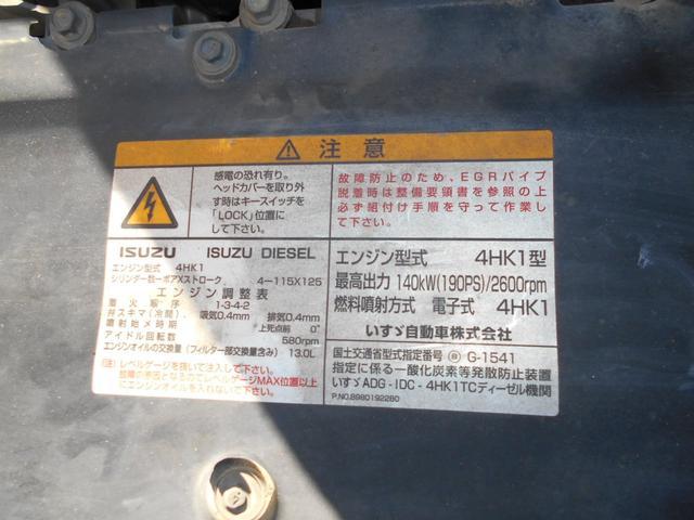 「その他」「フォワード」「トラック」「石川県」の中古車31