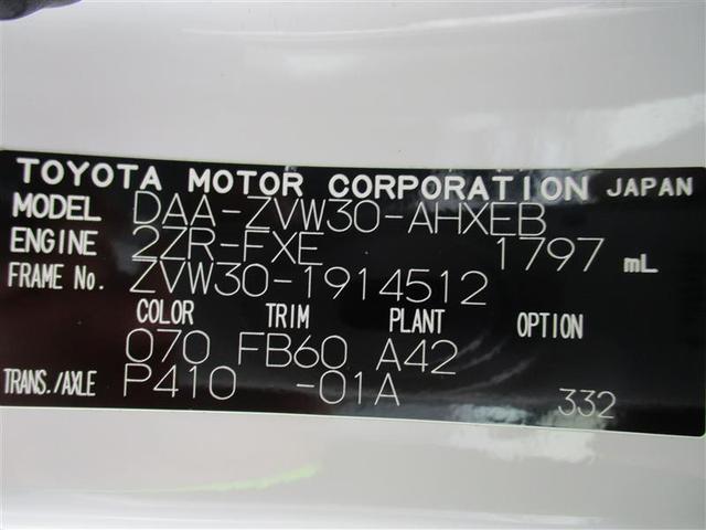 S フルセグ HDDナビ DVD再生 バックカメラ ETC HIDヘッドライト(19枚目)