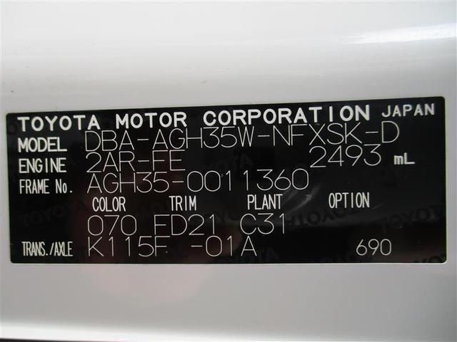 2.5Z Aエディション 4WD フルセグ メモリーナビ DVD再生 後席モニター バックカメラ 衝突被害軽減システム ETC ドラレコ 両側電動スライド LEDヘッドランプ 乗車定員7人 3列シート アイドリングストップ(19枚目)