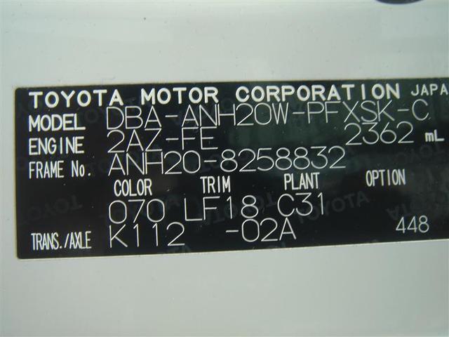 240S Cパッケージ 革シート フルセグ メモリーナビ DVD再生 後席モニター バックカメラ ETC 両側電動スライド HIDヘッドライト 乗車定員7人 3列シート ワンオーナー フルエアロ(19枚目)