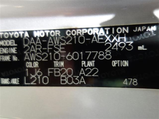 アスリートS フルセグ HDDナビ DVD再生 バックカメラ ETC HIDヘッドライト(5枚目)