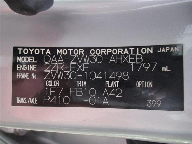 S ワンセグ メモリーナビ スマートキー 横滑り防止装置 純正15AW オートエアコン ステアリングスイッチ サイドエアバッグ(19枚目)