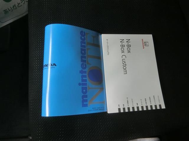 G ドラレコ ワンオーナー 記録簿(20枚目)