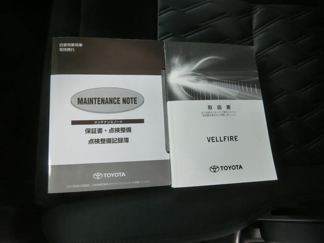 2.5Z Aエディション フルセグ メモリーナビ DVD再生 後席モニター バックカメラ 衝突被害軽減システム ETC 両側電動スライド LEDヘッドランプ 乗車定員7人 3列シート ワンオーナー フルエアロ 記録簿(24枚目)