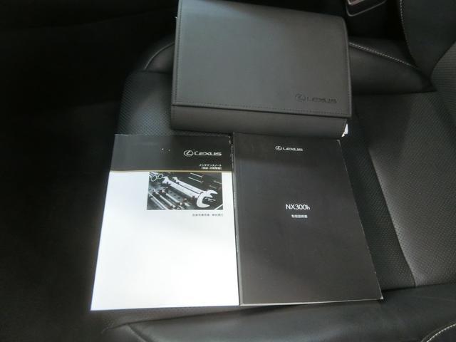 NX300h バージョンL 革シート サンルーフ フルセグ メモリーナビ DVD再生 バックカメラ 衝突被害軽減システム ETC LEDヘッドランプ 記録簿 アイドリングストップ(24枚目)