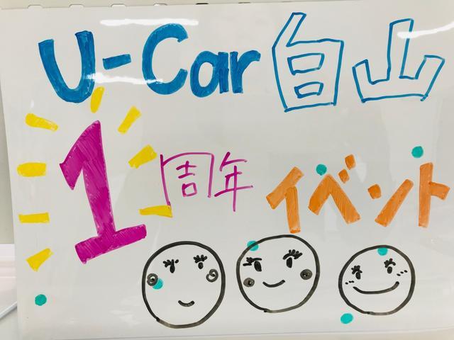 2019-09-28〜10-06までU-Car白山店1周年記念イベントを開催致します★★