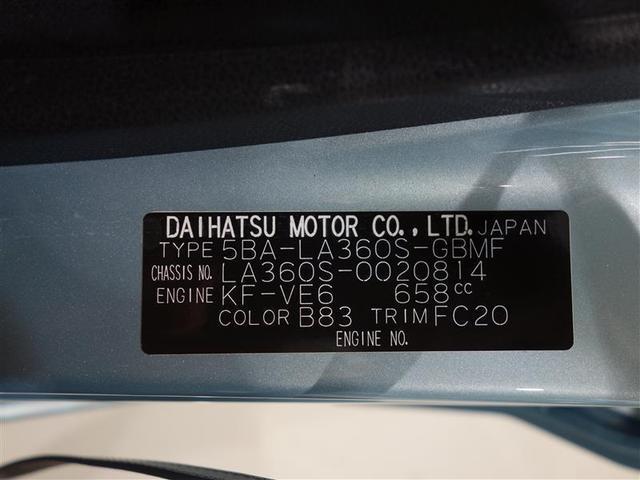L SAIII 4WD 衝突被害軽減システム ワンオーナー アイドリングストップ(20枚目)