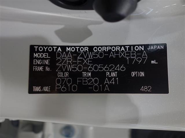 Sセーフティプラス ワンセグ メモリーナビ ミュージックプレイヤー接続可 バックカメラ 衝突被害軽減システム ETC ドラレコ LEDヘッドランプ ワンオーナー(20枚目)