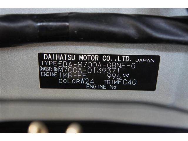 X Gパッケージ ミュージックプレイヤー接続可 衝突被害軽減システム LEDヘッドランプ ワンオーナー アイドリングストップ(20枚目)