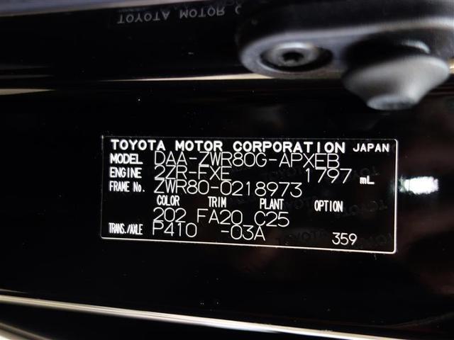 ハイブリッドX フルセグ メモリーナビ DVD再生 バックカメラ 衝突被害軽減システム ETC ドラレコ 電動スライドドア LEDヘッドランプ 乗車定員7人 3列シート ワンオーナー(20枚目)