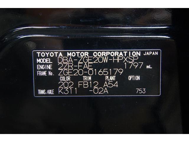 1.8S ワンセグ メモリーナビ DVD再生 ETC HIDヘッドライト 乗車定員7人 3列シート(20枚目)