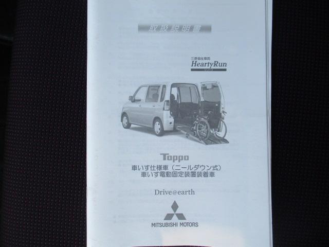 三菱 トッポ ハーティラン スローパー