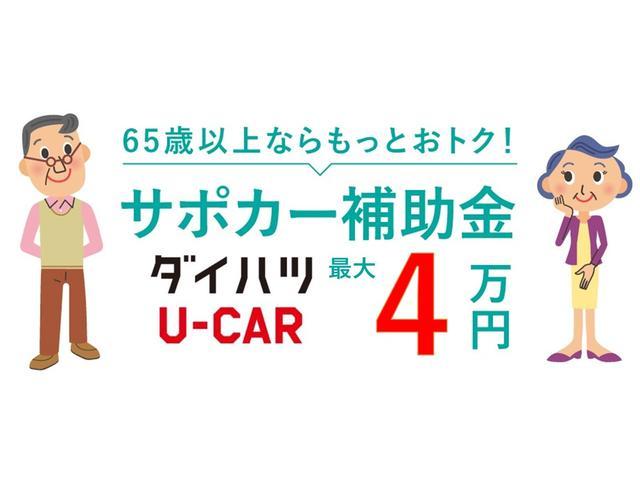 65歳以上のお客様が安全装備の付いたお車を購入すると補助金の交付が受けられます。