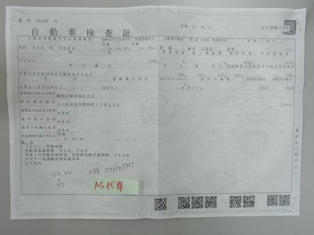 「プジョー」「プジョー 208」「コンパクトカー」「石川県」の中古車45