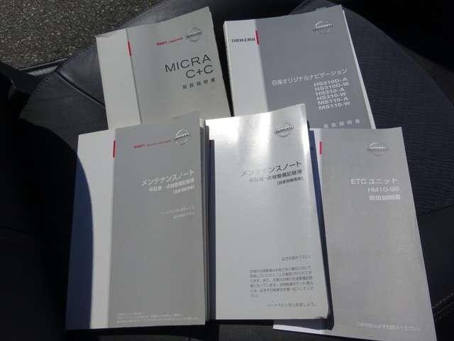 「日産」「マイクラC+C」「オープンカー」「富山県」の中古車16