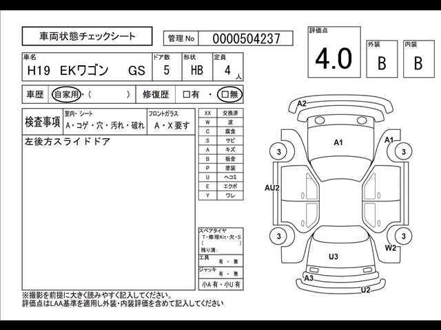 三菱 eKワゴン GS パワースライド 禁煙車