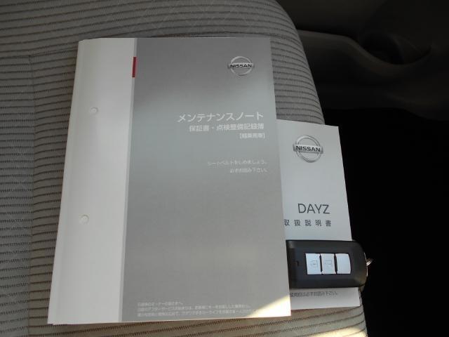 「日産」「デイズ」「コンパクトカー」「富山県」の中古車17