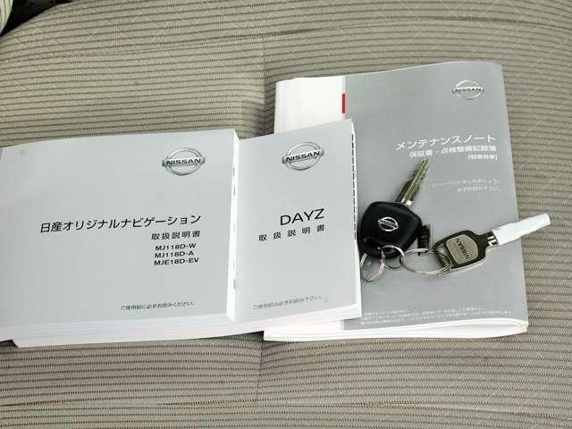 「日産」「デイズ」「コンパクトカー」「富山県」の中古車18