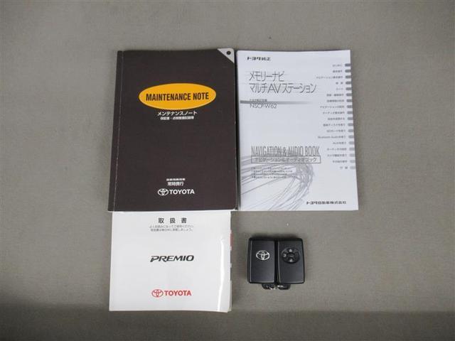 1.8X Lパッケージプライムセレクション ワンセグ メモリーナビ ミュージックプレイヤー接続可 バックカメラ HIDヘッドライト ワンオーナー 記録簿(20枚目)
