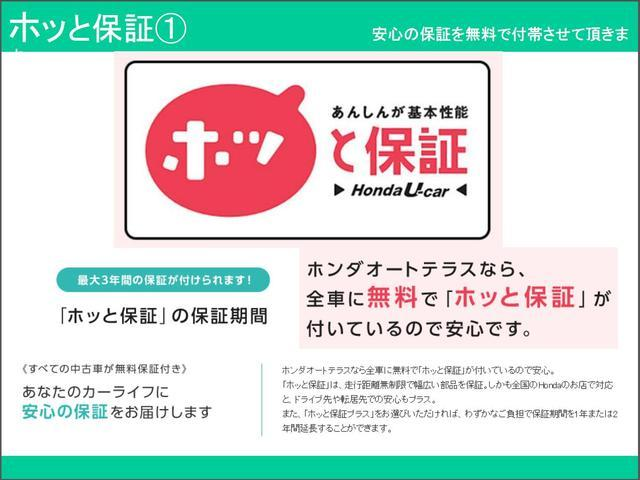 「ホンダ」「N-BOX」「コンパクトカー」「福井県」の中古車27