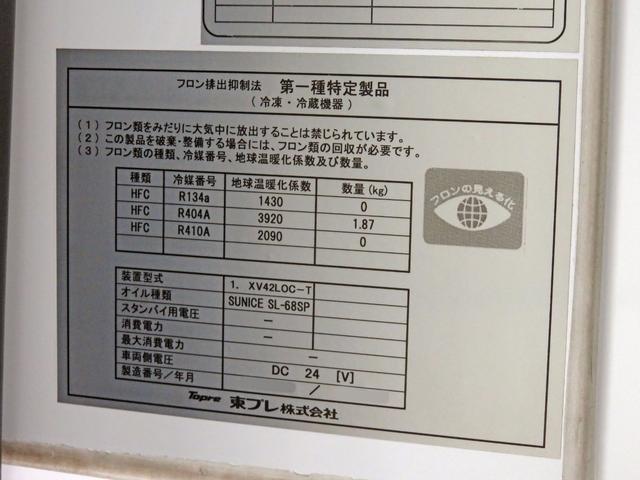 三菱ふそう ファイター 冷凍バン 2.7t 240ps 東プレ 格納ゲート付