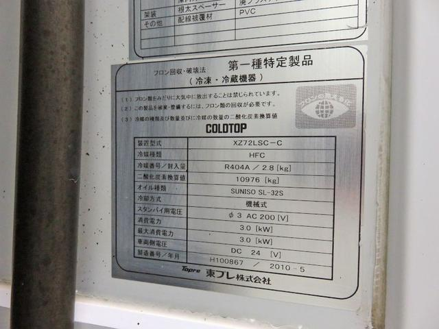 三菱ふそう ファイター 冷凍バン 4.4t 240ps 東プレ