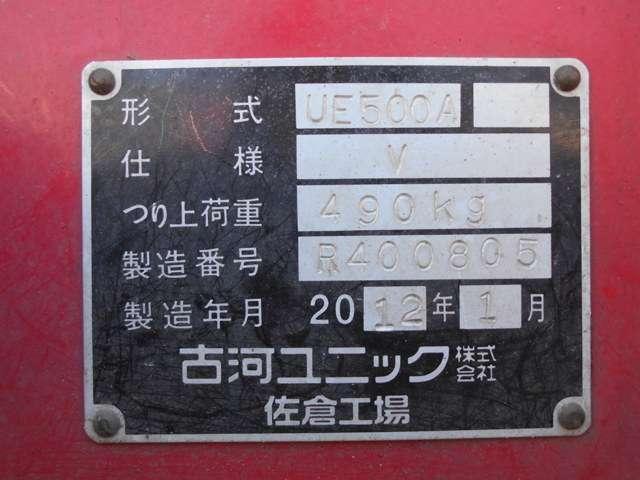 ロングアルミブロック簡易クレーン 古河ユニックUE500A(7枚目)