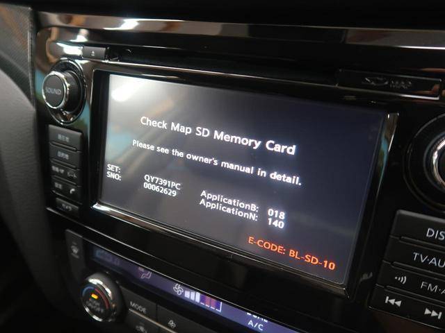 20Xt エマージェンシーブレーキパッケージ メーカーナビ 全周囲カメラ 衝突被害軽減装置 ルーフレール LEDヘッド 純正17AW ETC パワーバックドア クルコン 4WD 7人 シートヒーター オートライト(53枚目)