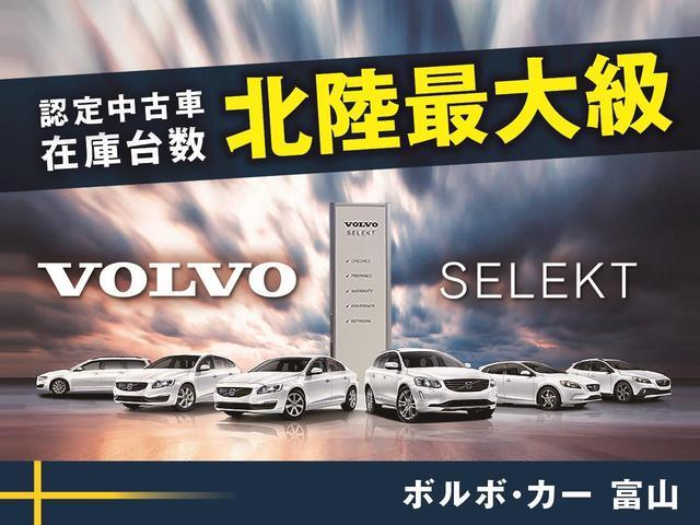 当店は富山県富山市に位置し、常時35台の認定中古車を展示しております。弊社ネクステージグループで取り扱うボルボの認定中古車は全国最多200台オーバー!お気に入りの一台がきっと見つかるはず!