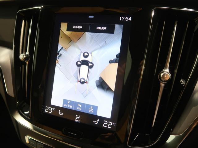 クロスカントリー T5 AWD 認定中古車・縦型9インチタッチパネル純正ナビ・360°カメラ&センサー・パイロットアシスト付全車速追従機能・キックオープン対応パワーテールゲート・インテリセーフ・本革シート・フル液晶メーター・ETC(8枚目)