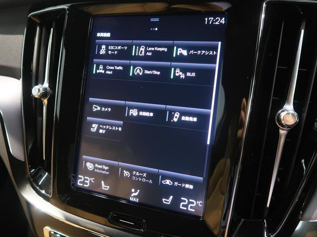 クロスカントリー T5 AWD 認定中古車・縦型9インチタッチパネル純正ナビ・360°カメラ&センサー・パイロットアシスト付全車速追従機能・キックオープン対応パワーテールゲート・インテリセーフ・本革シート・フル液晶メーター・ETC(31枚目)