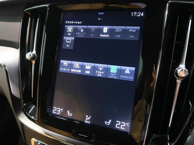 クロスカントリー T5 AWD 認定中古車・縦型9インチタッチパネル純正ナビ・360°カメラ&センサー・パイロットアシスト付全車速追従機能・キックオープン対応パワーテールゲート・インテリセーフ・本革シート・フル液晶メーター・ETC(32枚目)