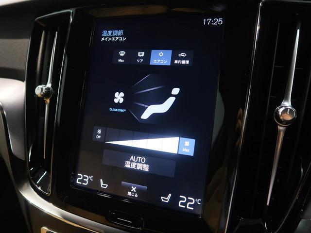 クロスカントリー T5 AWD 認定中古車・縦型9インチタッチパネル純正ナビ・360°カメラ&センサー・パイロットアシスト付全車速追従機能・キックオープン対応パワーテールゲート・インテリセーフ・本革シート・フル液晶メーター・ETC(33枚目)
