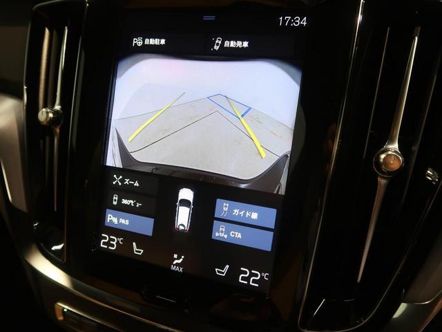 クロスカントリー T5 AWD 認定中古車・縦型9インチタッチパネル純正ナビ・360°カメラ&センサー・パイロットアシスト付全車速追従機能・キックオープン対応パワーテールゲート・インテリセーフ・本革シート・フル液晶メーター・ETC(42枚目)