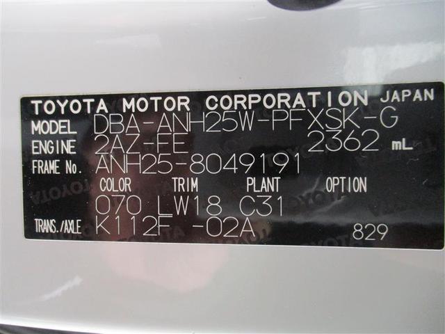 240S タイプゴールド 4WD フルセグ HDDナビ DVD再生 バックカメラ ETC 両側電動スライド HIDヘッドライト 乗車定員7人 3列シート フルエアロ(19枚目)