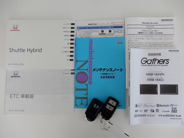 ハイブリッド ナビ バックカメラ ドラレコ ETC Bluetooth(34枚目)