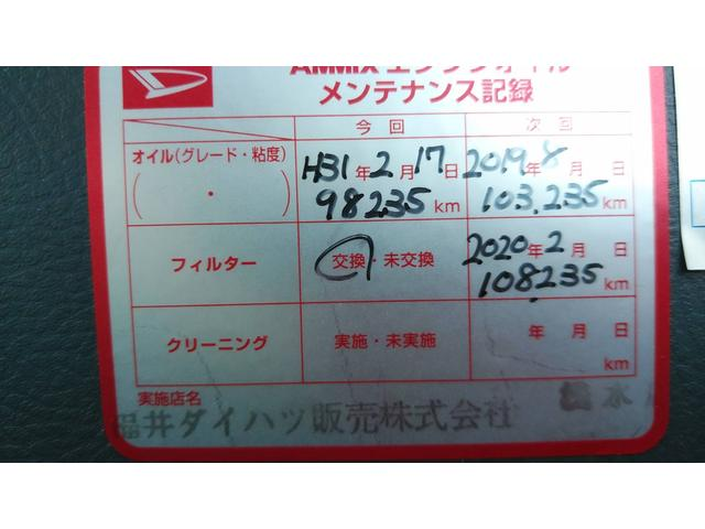 「ダイハツ」「ムーヴラテ」「コンパクトカー」「福井県」の中古車3