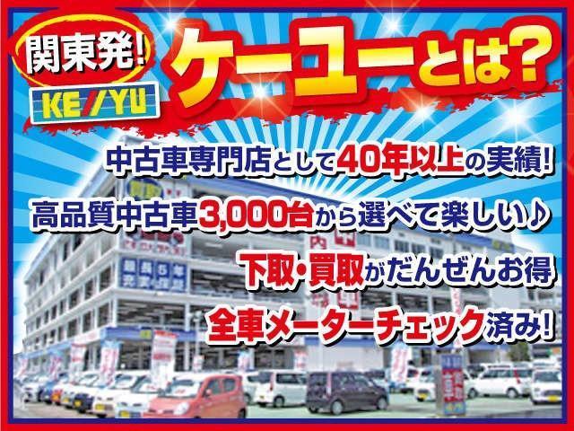 総在庫3000台を関東圏に広がる各店舗より無料でお取り寄せ可能です。下回り、マフラー錆の心配無い良質車をお届けします。詳しくはお問い合わせください。