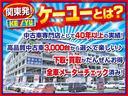 Gメイクアップ SAII禁煙 ドラレコ連動8型ナビ 衝突軽減(67枚目)