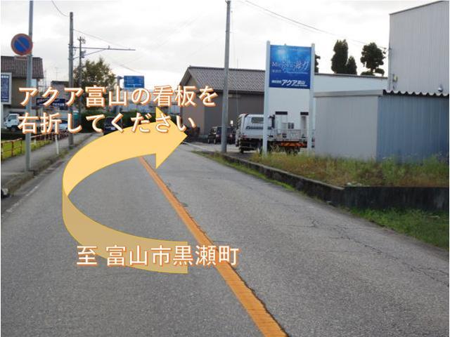 富山市方面からお越しの際は56号線黒瀬の交差点を大沢野方面に向かいましたら右手にファミリーマートさんの交差点を右斜めに進んで下さい、橋を越えましたら右手にアクアさんの看板がありますの右折して下さい。