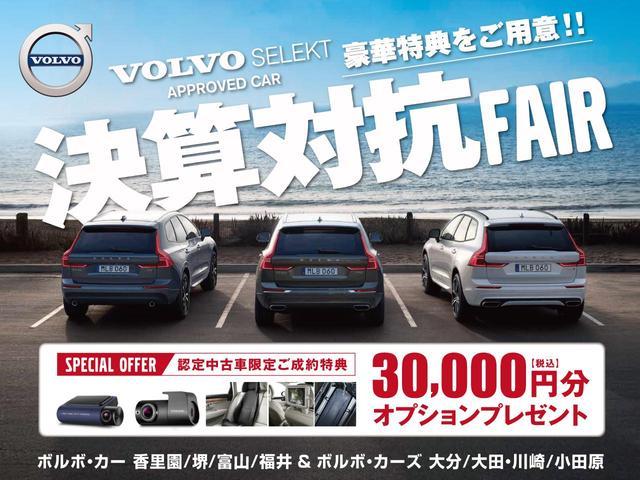【2020年5月限定】決算対抗フェア開催!この時期ならではのお買い得車がズラリ!期間中のご成約でもれなく3万円オプションクーポンプレゼント!弊社グループのボルボ正規ディーラーのみの特典です。