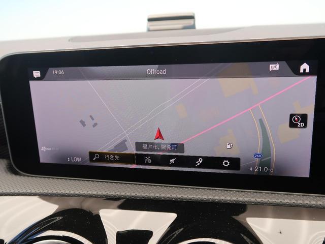 A250 4マチックセダン レーダーセーフティパッケージ ナビゲーションパッケージ LEDハイパフォーマンスヘッドライト ミーコネクト ブラインドスポット シートヒーター パワーシート ハーフレザーシート キーレスゴー(5枚目)