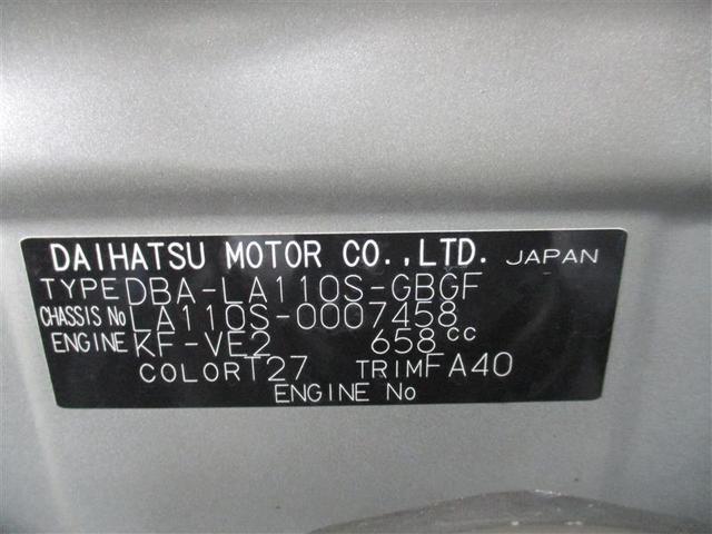 Xリミテッド 4WD ワンセグ メモリーナビ ミュージックプレイヤー接続可 バックカメラ ワンオーナー アイドリングストップ(20枚目)