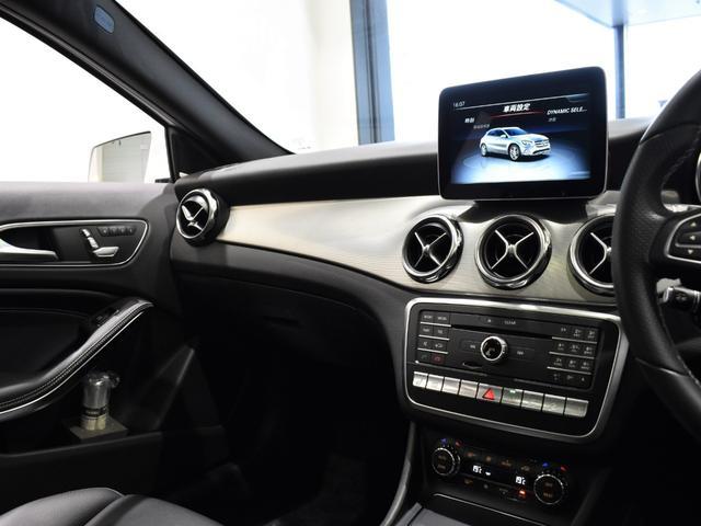 GLA220 4マチック レーダーセーフティパッケージ プレミアムパッケージ harman/kardon パノラミックスライディングルーフ ETC バックカメラ 18インチアルミホイール 正規ディーラー認定中古車 2年保証(25枚目)