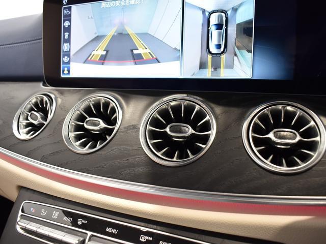 E400 4マチック クーペ スポーツ レーダーセーフティパッケージ AMGスタイリングパッケージ リラクゼーション機能 本革シート フルセグTV ナビ 19インチアルミホイール 正規ディーラー認定中古車 2年保証(34枚目)