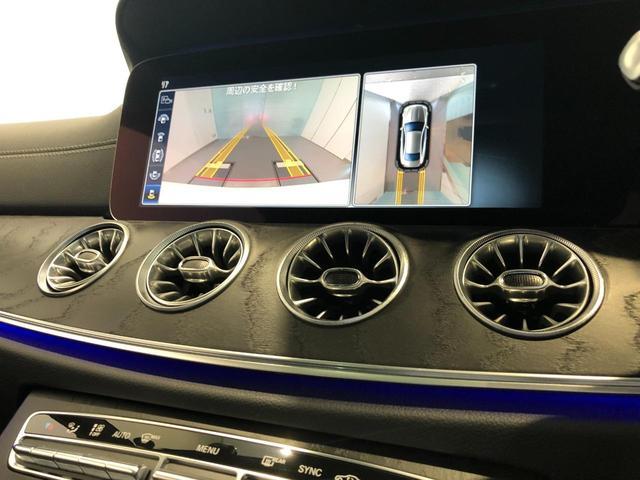 E400 4マチック クーペ スポーツ AMGスタイリングパッケージ エクスクルーシブパッケージ エアバランスパッケージ リラクゼーション機能 パノラミックスライディングルーフ Burmester 正規ディーラー認定中古車 2年保証(20枚目)