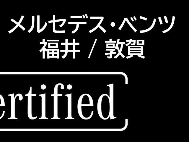 CLA180 シューティングブレーク スポーツ レーダーセーフティパッケージ ベーシックパッケージ AMGレザーエクスクルーシブパッケージ パノラミックスライディングルーフ harman/kardon 黒革 正規ディーラー認定中古車 2年保証(4枚目)