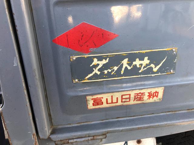 「日産」「ダットサン」「トラック」「富山県」の中古車60