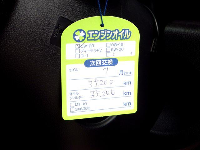 モーダ Gパッケージ(33枚目)