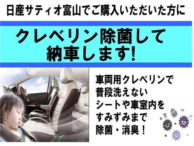 「日産」「ノート」「コンパクトカー」「富山県」の中古車20